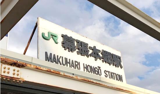 JR総武線、「幕張本郷」駅下車。